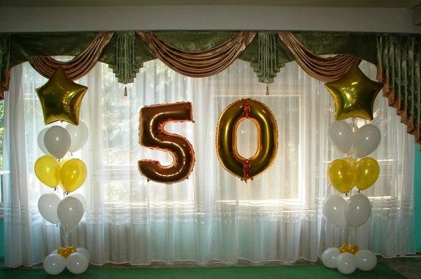 Как украсить комнату на юбилей 50 лет своими руками фото